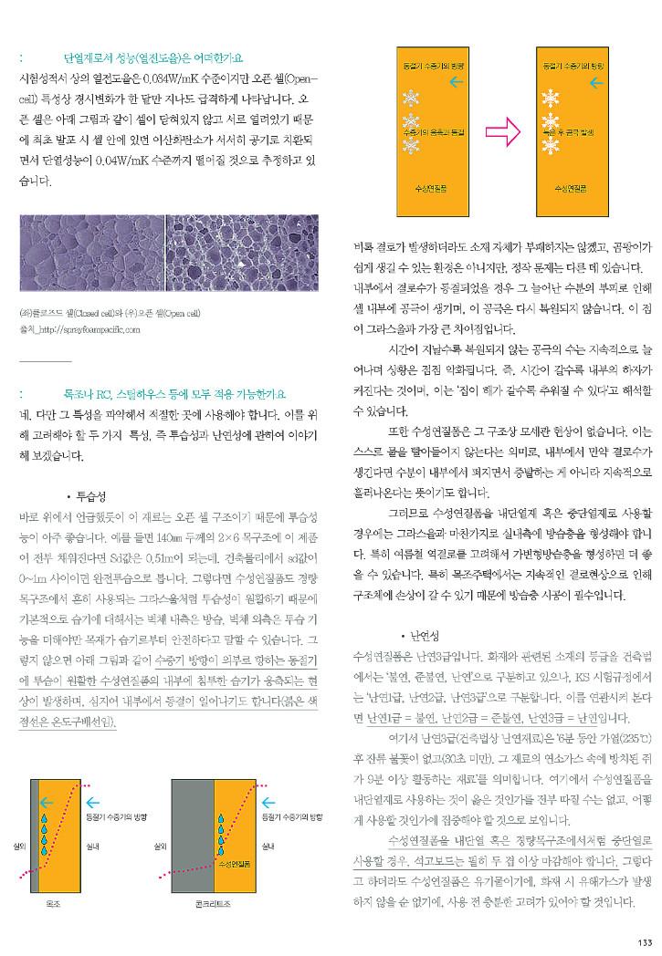 (p132-134)단열재연재_2.jpg