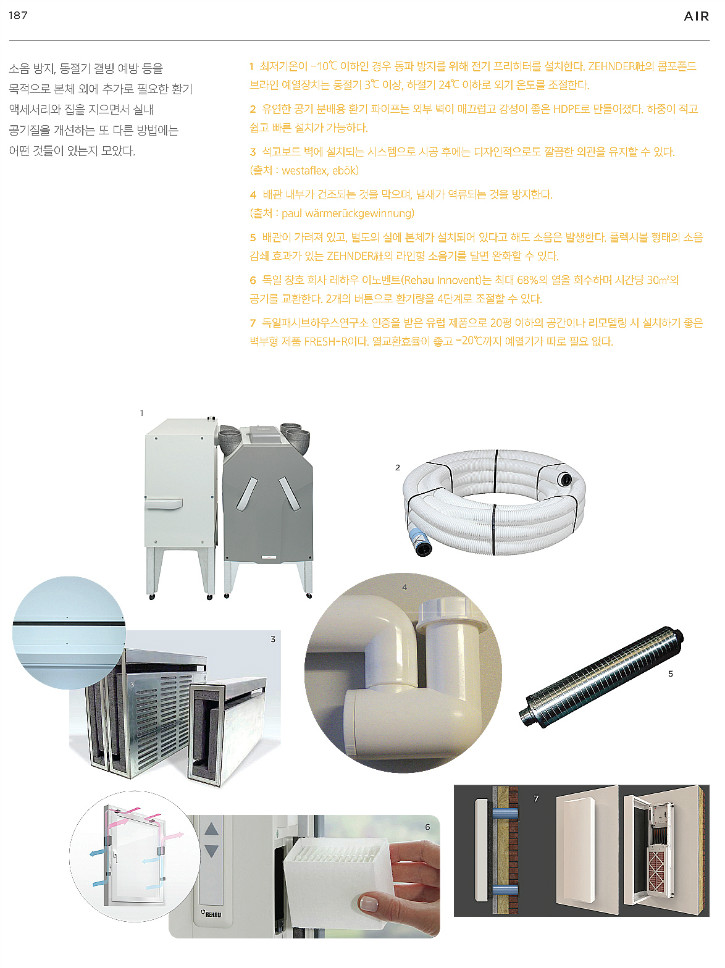 (p184-187)열회수환기장치_4.jpg