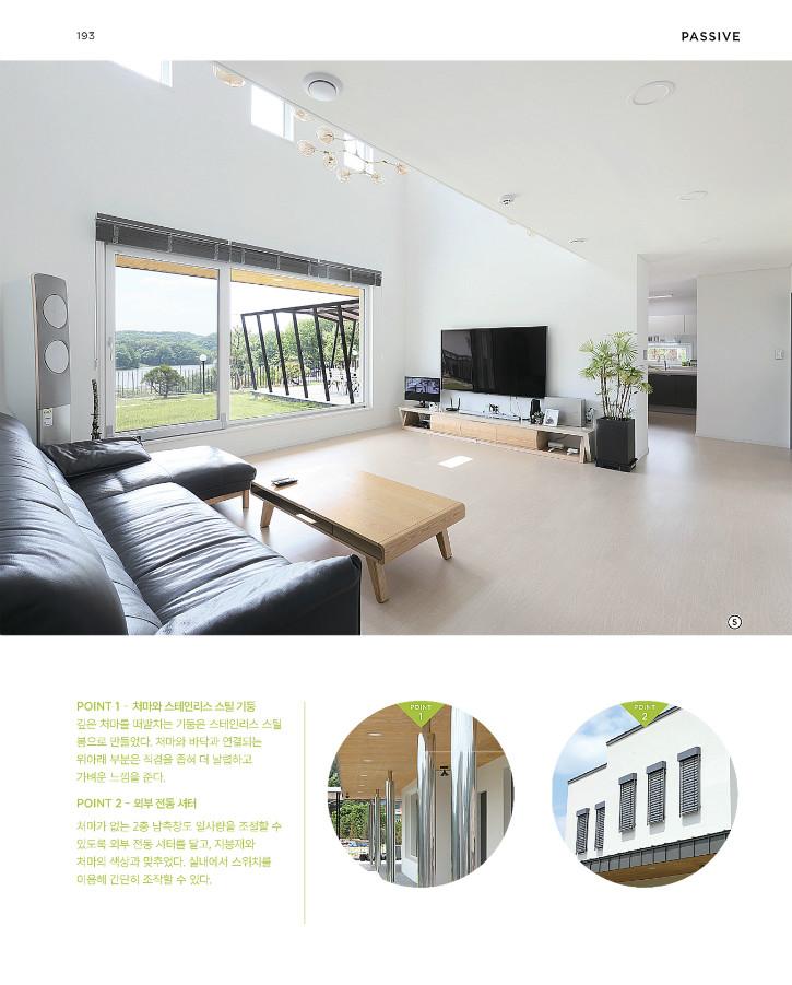(p190-197)해가패시브건축_오창주택_3.jpg
