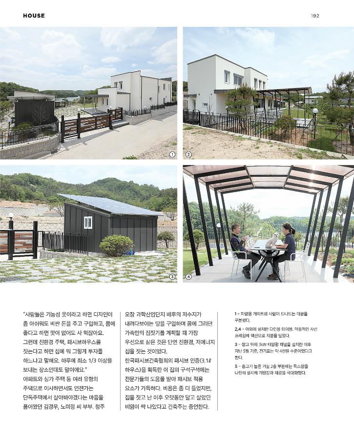 (p190-197)해가패시브건축_오창주택_2.jpg