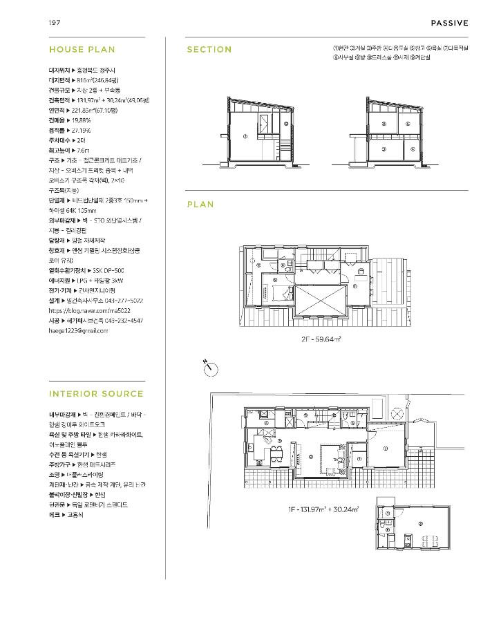 (p190-197)해가패시브건축_오창주택_7.jpg